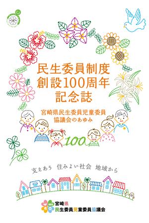 民生委員委員制度創設100年記念誌