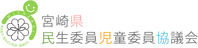 宮崎県民生委員児童委員協議会